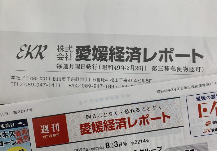 愛媛経済レポートで紹介されました